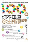 (二手書)100件你不知道你不知道的事:日常生活裡的數學遊戲,藝術×運動×生物×宇..
