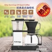 咖啡機 CAFERINA單品手沖咖啡機家用煮萃茶機精品美式咖啡機滴濾式咖啡壺