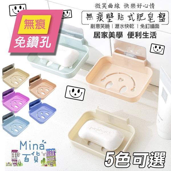 [7-11限今日299免運]無痕黏貼皂盒 肥皂盤 置物架 香皂盒 瀝水架 無痕(mina百貨)【F0325】