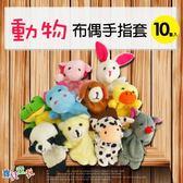 兒童玩具 動物布偶手指套 一包10入 寶貝童衣