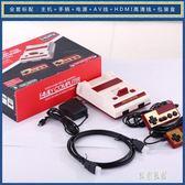 游戲機電視家用4k紅白機小型便攜式FC迷你老式接電視魂斗羅xy4462【原創風館】