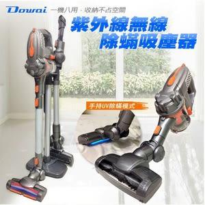 Dowai多偉隨手吸紫外線無線除蹣吸塵器 VC-632