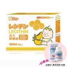 松野 Matsuno 活力卵磷脂營養細末(4gx60包)●送 孕哺兒東洋貝鈣150粒