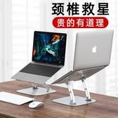 蘋果筆記本電腦支架托架子拖可折疊升降懸空macbook立式鋁合金屬臂[快速出貨]