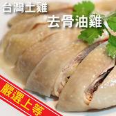 ☆傳香去骨 脆皮油雞☆700g/包。 年菜 超值優惠 脆皮油雞【陸霸王】