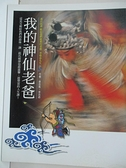【書寶二手書T7/心靈成長_J3F】我的神仙老爸_李志希、李志奇