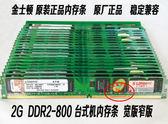 記憶體 kingston/金士頓2G DDR2-800 臺式機記憶體 原裝原廠正品