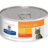 【寵物王國】希爾思c/d Multicare泌尿系統護理貓處方罐156g