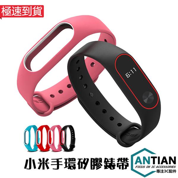 ANTIAN 贈保護貼 小米手環4 雙色 矽膠錶帶 小米手環3 替換帶 防丟 防水 智慧手錶錶帶 彩色 腕帶