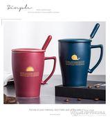 御坤創意馬克杯陶瓷帶蓋勺大容量簡約辦公室咖啡杯男女歐式牛奶杯  夏洛特