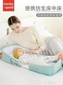 便攜式床中床寶寶嬰兒床多功能可折疊新生兒仿生床bb床防壓床上床QM『艾麗花園』