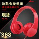 台灣【24h現貨】手機耳機 頭戴式電腦耳...