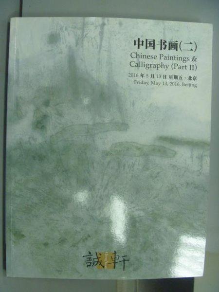 【書寶二手書T2/收藏_PLA】誠軒2016春季拍賣會_中國書畫(二)