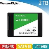 WD 威騰 綠標 SSD 2TB 2.5吋 固態硬碟
