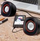 音響 電腦音響臺式家用重低音炮喇叭一對播放器有線影響迷你小音響【快速出貨八折鉅惠】
