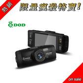 【保固二年】 DOD FS320W SONY 感光元件 行車記錄器 另售 LS475W MIO 688 698