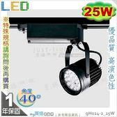 【LED軌道燈】LED 25W。台灣晶片。黑款 黃光 鋁製品 造型款 優品質※【燈峰照極my買燈】#gH024-2
