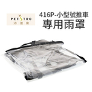 [寵樂子]《沛德奧Petstro》小漫遊系列2代加大416PA推車防雨罩 / 防風