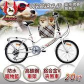 《飛馬》20吋6段豪華摺疊寵物車/白(520-76 )