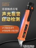 測電筆非接觸測量斷路檢測識別零火線聲光感應報警智能電工驗電器 名購居家
