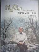 【書寶二手書T9/政治_OBK】前進朝鮮-與北韓交流二十年_林秋山
