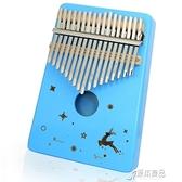 便攜式17音卡林巴拇指琴KALIMBA手指琴卡琳巴成人初學者入門樂器【618特惠】