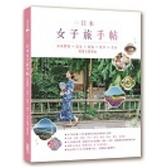 日本女子旅手帖(和風體驗X溫泉X藝術X散步X美食.嚴選主題漫遊)