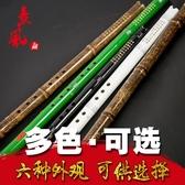 長笛成人零基礎紫竹短簫專業洞簫初學蕭八孔G調精製短蕭民族樂器瀟 貝芙莉LX