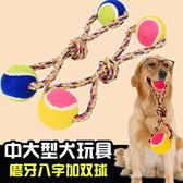 狗狗玩具棉繩八字雙球寵物磨牙潔齒球形薩摩耶中大型犬金毛網球 卡布奇诺
