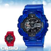 CASIO 卡西歐 手錶專賣店   G-SHOCK GA-110CR-2A 珊瑚礁色系 雙顯男錶 樹脂錶帶 GA-110CR