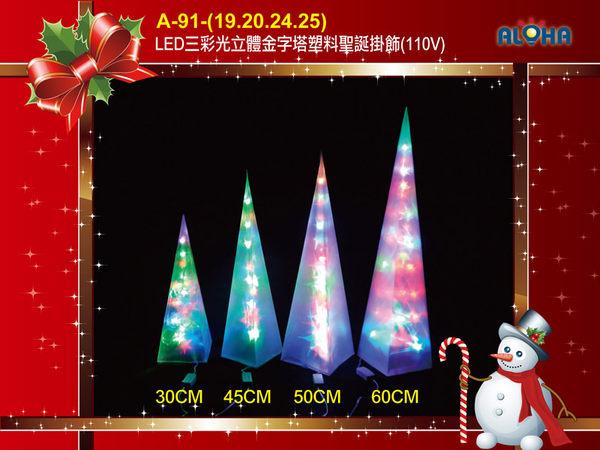 LED 發光造型燈 LED三彩光60cm立體金字塔塑料聖誕掛飾(110V) A-91-25