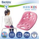 【絕對便宜】BackJoy健康美姿美臀坐墊Kids ─粉紅色