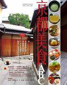 (二手書)京都美食ABC:A級華麗料理、B級國民美食、Café甜點,60間不容錯過的古都好..