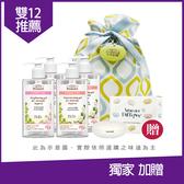【Green Pharmacy 草本肌曜】私密潔膚露300ml 4入組 加贈馬卡龍香氛機+束口禮袋