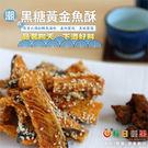 黑糖黃金魚酥(比目魚骨)160G  每日...