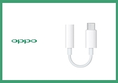 OPPO FIND X及R17 Pro專用 Type-C to 3.5mm 原廠耳機插孔轉換器 (密封袋裝)