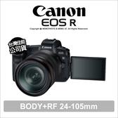 贈好禮~2/29 Canon 佳能 EOS R + RF 24-105mm 4K 單眼 防塵防滴 公司貨 ★24期免運★薪創數位