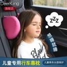 deerKing兒童汽車載小孩睡覺護頸記憶棉寶寶休息枕頭U型側靠枕  夏季狂歡