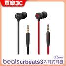 Beats urBeats3 入耳式耳機 【3.5mm接頭】 分期0利率 APPLE公司貨