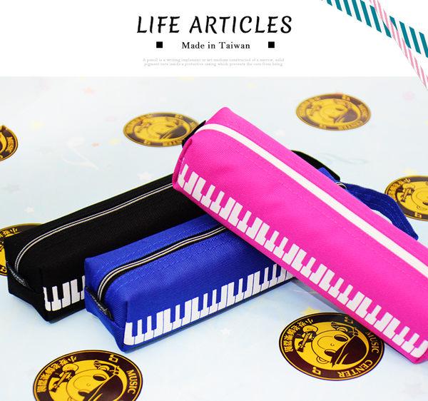 【小麥老師 樂器館】方型鍵盤筆袋 台灣製 T017 鉛筆袋 鉛筆盒【A750】