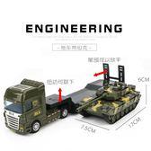 兒童玩具車坦克挖掘機運輸車工程車套裝仿真模型 LQ1762『夢幻家居』