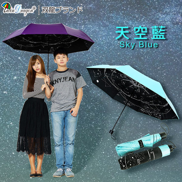 52吋超大傘面夏夜星空超輕量降溫晴雨傘/星座抗UV防風折傘/雙人傘親子傘【JOANNE就愛你】B8041