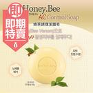 (即期品)韓國 Secret Key 蜂萃調理潔面皂 100g