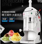 維思美綿綿冰機商用奶茶店沙冰機雪花碎冰機花式刨冰機電動冰磚機igo 3c優購