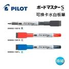 【金玉堂文具】WMBSE-15EF-R可換卡水白板筆-極細 百樂 紅 黑 藍