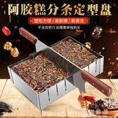 阿膠糕模具盤切條模具冷卻定型盤不銹鋼加厚分條器雪花酥直角托盤『小淇嚴選』