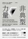 (二手書)非典型力量:瘋癲的智慧、偏執的專注、冷酷的堅毅,暗黑人格的正向發揮
