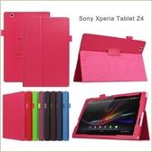 荔枝紋 索尼 Z4 Tablet ultra 10.1 平板皮套 SONY SGP712 相框皮套 保護套 Z4 平板 支架皮套 保護殼