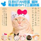 【日本KITAN扭蛋 貓咪專屬頭巾P12...