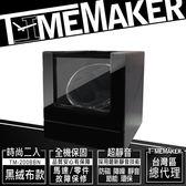 TIME MAKER自動上鍊盒TM-200BBN黑天鵝/動力儲存上鍊盒/日本馬達2入/搖錶器/機械錶盒/可刷卡
